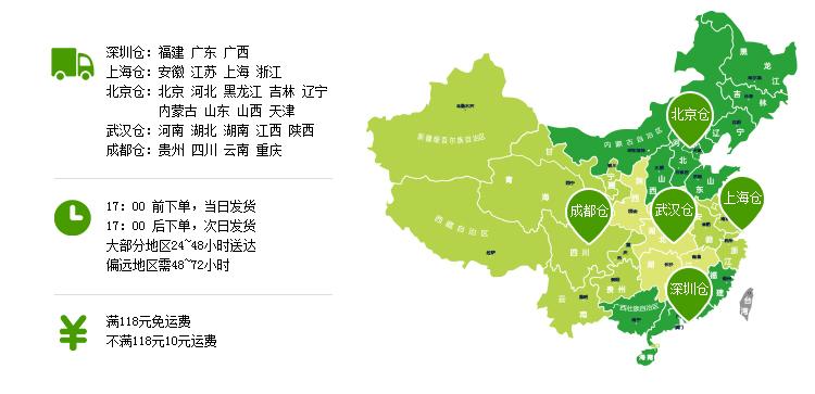 花果山网上水果商城已开通国内四大仓库