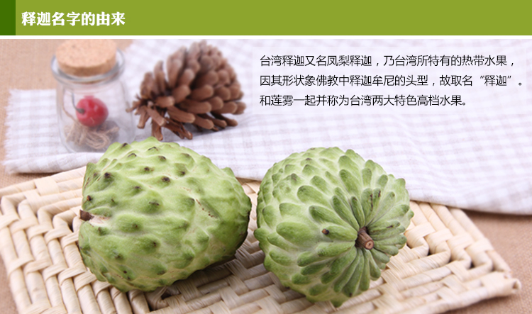 台湾释迦 - 花果山 - 最好的网上水果商城
